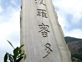 lantau wisdom path hong kong 1
